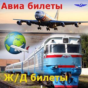 Авиа- и ж/д билеты Прохладного