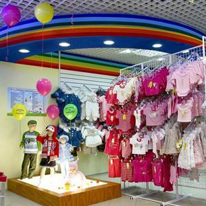 Детские магазины Прохладного
