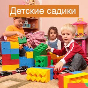Детские сады Прохладного