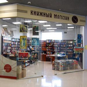Книжные магазины Прохладного