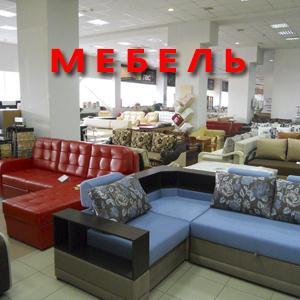 Магазины мебели Прохладного