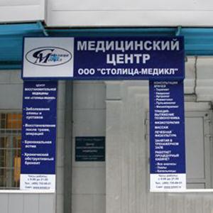 Медицинские центры Прохладного