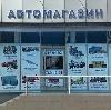 Автомагазины в Прохладном