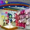 Детские магазины в Прохладном