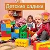Детские сады в Прохладном