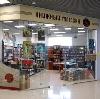 Книжные магазины в Прохладном