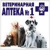 Ветеринарные аптеки в Прохладном