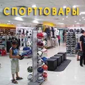 Спортивные магазины Прохладного