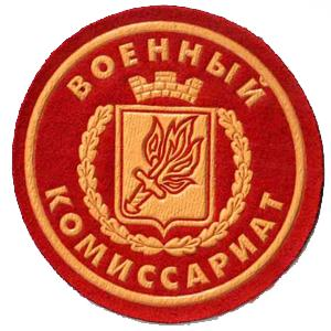 Военкоматы, комиссариаты Прохладного